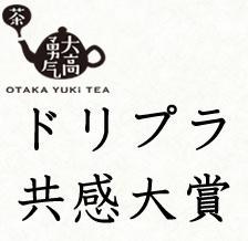 夢・世界人が繋ぐ中国茶10000年