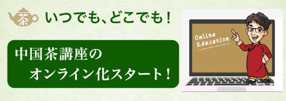 中国茶オンライン講座