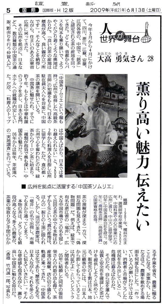 2009年6月13日の読売新聞「国際」ページ