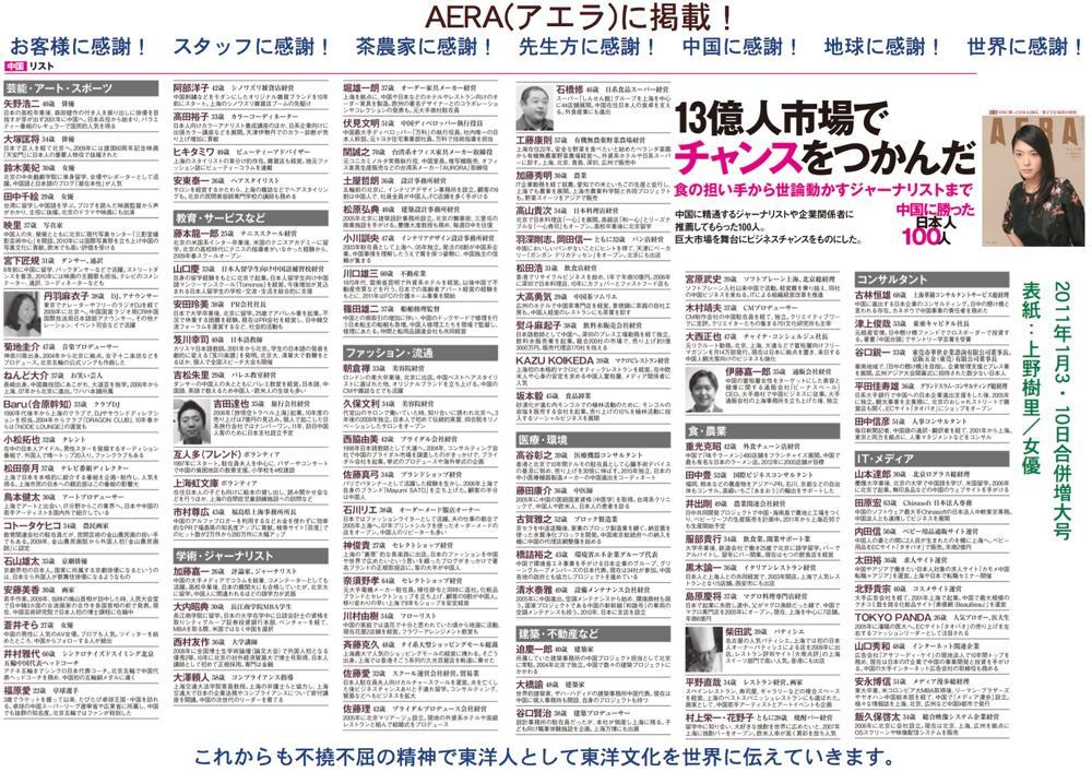 2011年AERA(アエラ)中国に勝った日本人100人に掲載